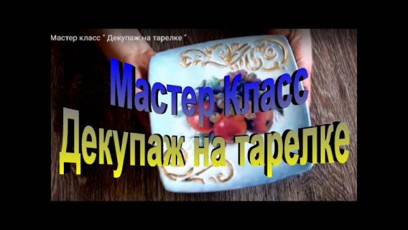 Мастер класс Декупаж на тарелке . Фирдаус Батдалова .