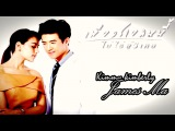 เพียงชายคนนี้-Piang Chai Kon Nee Mai Chai Poo Wised MV (Kimmy Kimberly and James Ma)