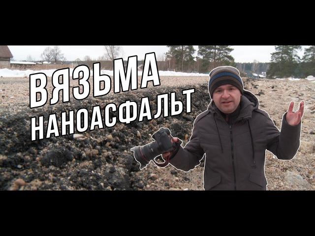 Встреча с активистами в Вязьме и наноасфальт