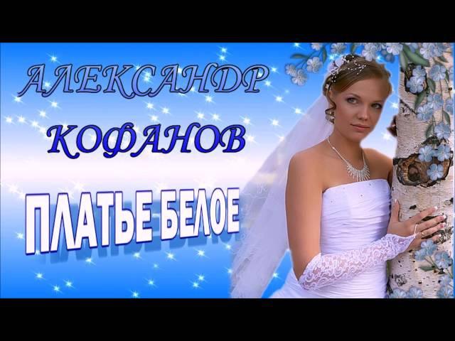Александр Кофанов ПЛАТЬЕ БЕЛОЕпремьера клипа ШАНСОН 2016