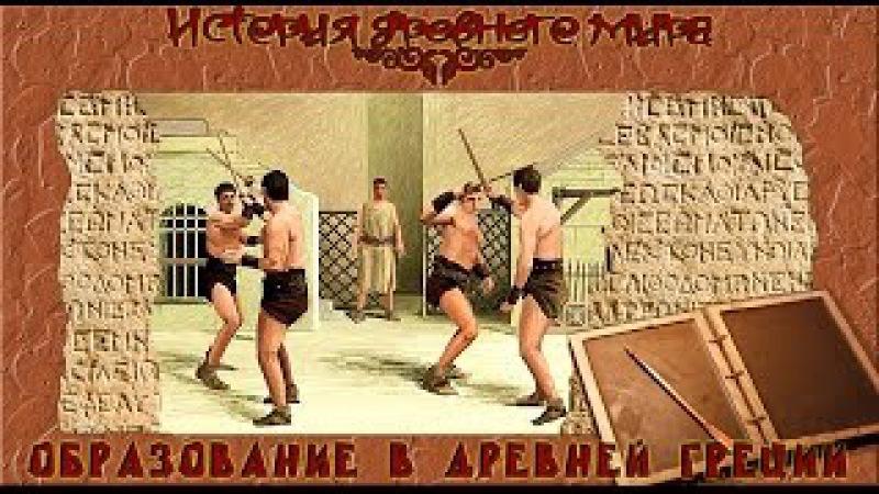 Образование в Древней Греции рус История древнего мира