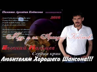 Евгений Мальцев - Сердца крик ( муз. и сл. Аркадий Кобяков ) 2016