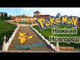 Прогулка по Нижнему Новгороду в поисках покемонов. Pokemon go  видео. Как поймать пикачу?