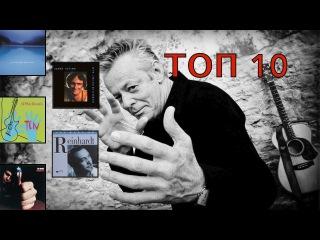 ТОП-10 альбомов по версии Tommy Emmanuel (2)