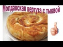 Молдавская вертута с тыквой вкуснятина и простота