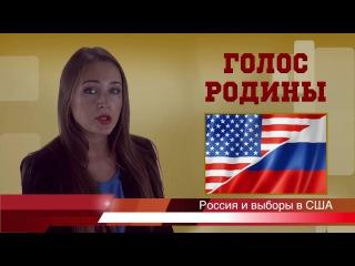 Голос Родины. Россия и выборы в США. Выпуск №39.