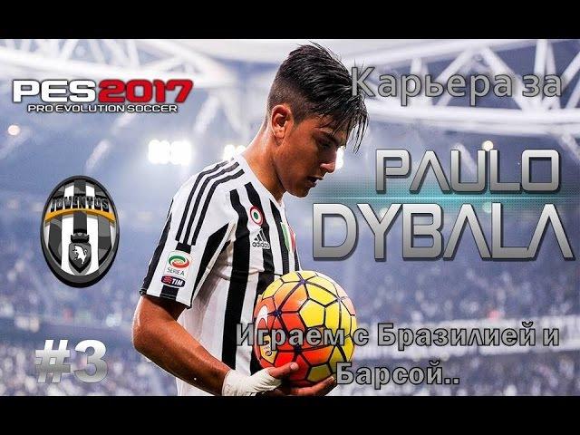 PES 17 Карьера за Дибалу.3 Играем с Бразилией и Барсой