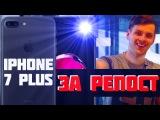 iPhone 7 Plus КОНКУРС | Жизнь в Польше и Бесплатно за репост | Easy UA