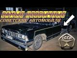Самые необычные советские автомобили АВТО СССР