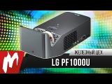 Домашний кинотеатр без проблем – Проектор LG PF1000U – Железный цех – Игромания