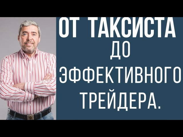 От таксиста до эффективного и успешного трейдера Александра Герчик с Одессы. Ин ...