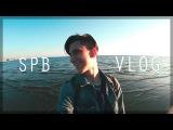 VLOG x Санкт-Петербург | VIDEOFAN