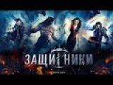 Linkin Park - Hands Held High  Russian cover   На русском языке  Защитники