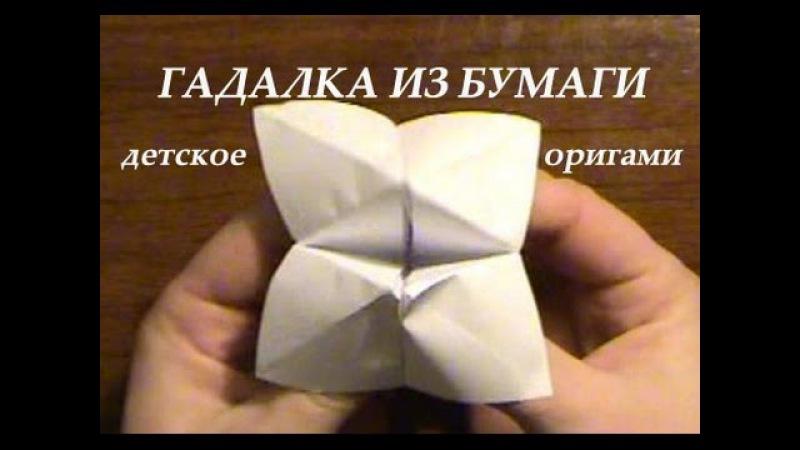 Как сделать гадалку из бумаги детское оригами