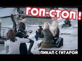 ПИКАП С ПЕСНЕЙ ГОП-СТОП / ФРИСТАЙЛ/ ПИКАП ПРАНК / 1 серия