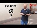 Видеообзор фотоаппарата со сменной оптикой Sony A7 Kit 28-70