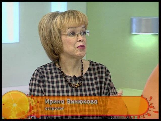 Утро в столице Астролог - Винюкова Ирина Афанасьева