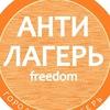 Антилагерь Freedom