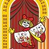 Херсонский Академический Областной Театр Кукол