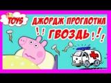 Свинка Пеппа Джордж Проглотил Гвоздь Сделали Укол Обкакался