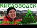 ЮРТВ 2016 Поездка в Кисловодск на электричке. Курортный парк. №128