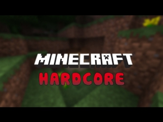 Майнкрафт выживание. Minecraft hardcore. Хардкорный майнкрафт. Серия 1.