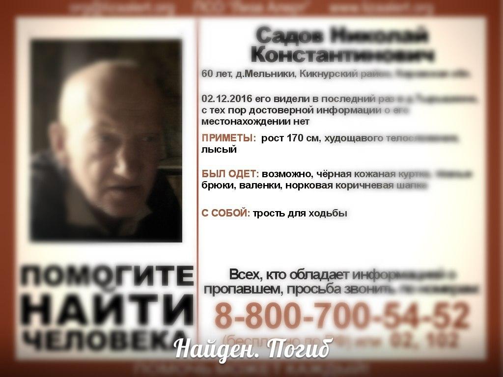 ВКикнурском районе уже неделю разыскивают пропавшего пенсионера