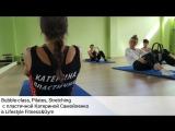Bubble Class, Pilates, Deep Stretching с Катериной Самойленко