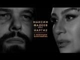 Премьера. Максим Фадеев feat. Наргиз - С любимыми не расставайтесь [ft.и]
