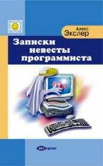 книга дневник домового все части