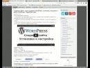 Создание сайта с нуля на движке Wordpress