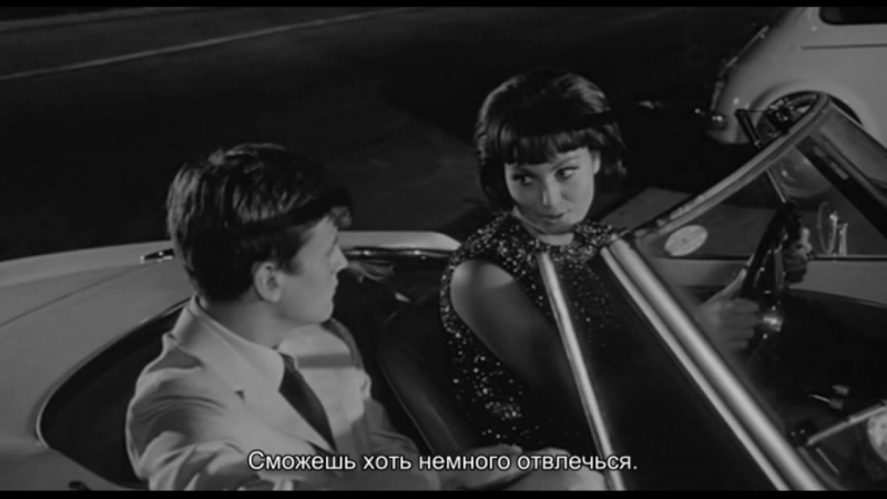 Растление / La corruzione (1963)