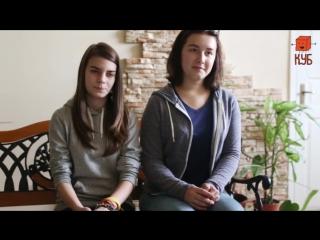 Александра Чернухина, 14лет, и Мария Киселева, 15лет