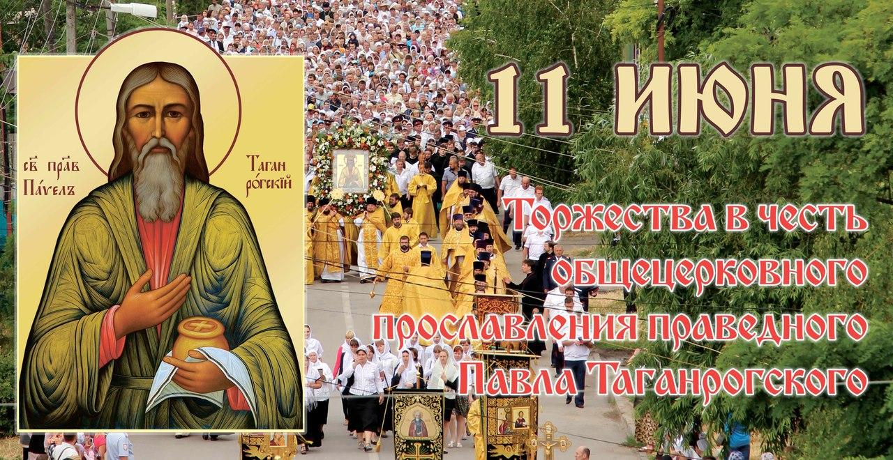 В Таганроге состоятся масштабные торжества в честь общецерковного прославления святого праведного Павла Таганрогского