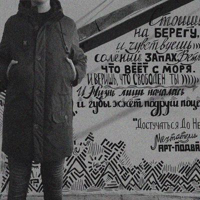 Данил Глухончук