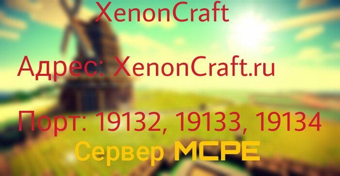 XenonCraft
