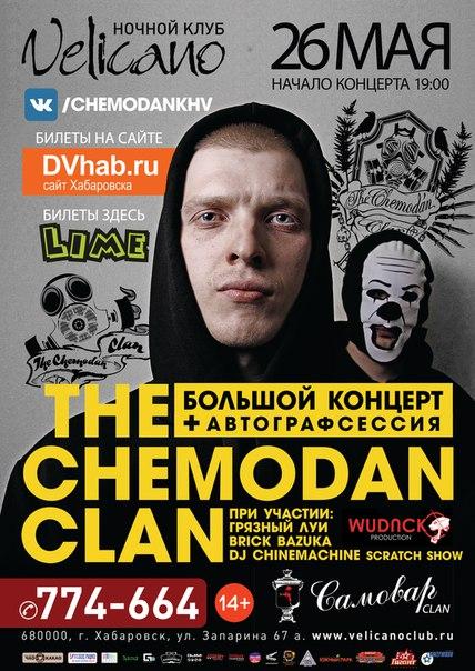 Афиша Хабаровск 26 мая/The Chemodan Clan/БОЛЬШОЙ КОНЦЕРТ/KHV