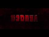 Дэдпул: 50 оттенков Серёжи (официальный трейлер 1)