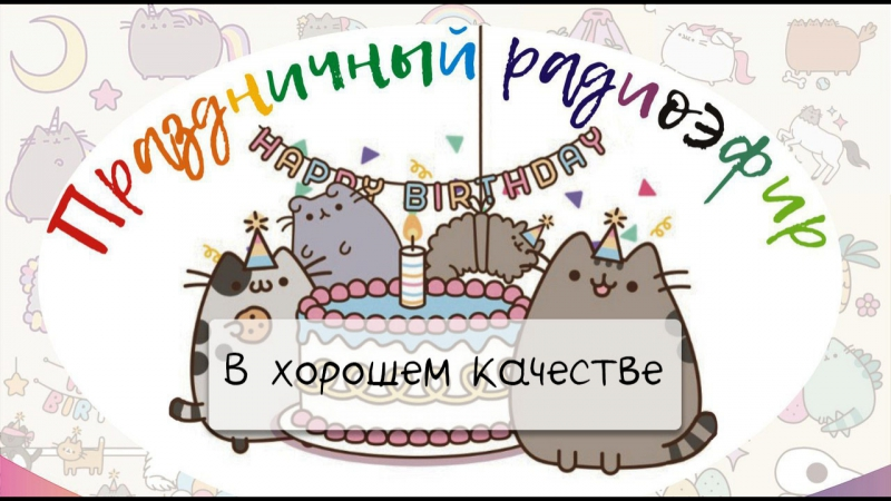 Радиоэфир от 09.05.2017 С Днем рождения, УМиК (качество)