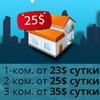 Квартиры на сутки в Минске,  посуточно