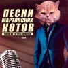 18марта - Песни мартовских котов GOLD CLUB