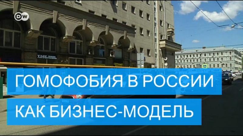 Гомофобные магазины - новое слово в бизнесе в современной России