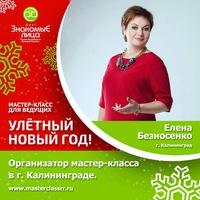 Елена Безносенко