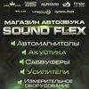 Sound Flex