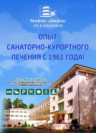 Narva-jõesuu & sanatoorium
