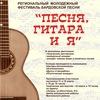 """""""Песня, гитара и Я"""" г. Казань"""