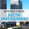 Вести Матушкино