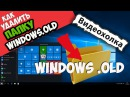 Как удалить папку Windows.old с помощью командной строки