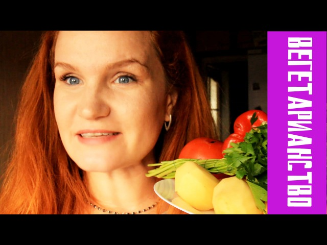 Откровенно о вегетарианстве ★ Часть 1 ★ Ирина Кузьмина