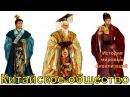 Общество древнего Китая рус История мировых цивилизаций